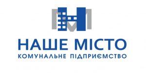 КП «Наше місто» обнародовало бланк заявления на возврат средств для домов ОСМД