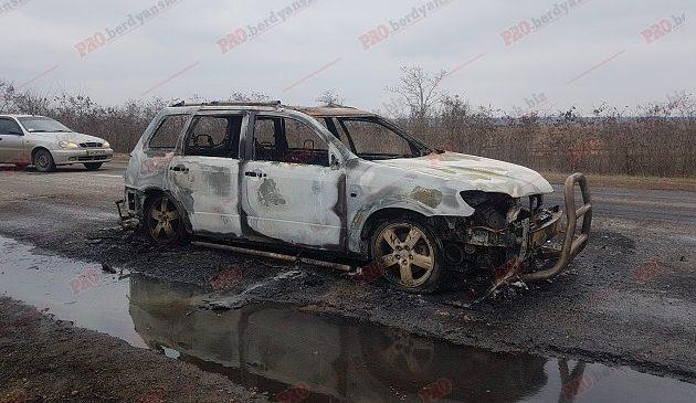 На трассе под Бердянском внедорожник сгорел дотла, — ФОТО, ВИДЕО