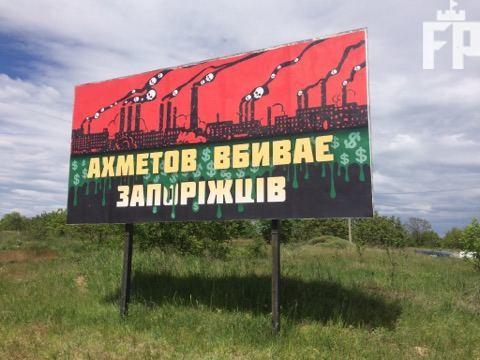 Суд займется уничтожителями экологических бордов в Запорожье