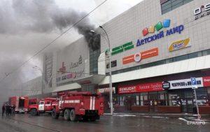 Пожар в российском Кемерово: погибли 9 детей