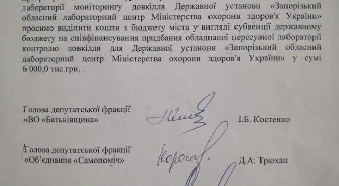 Владимир Буряк получил обращение от лидеров депутатских фракций по поводу выделения средств на эколабораторию