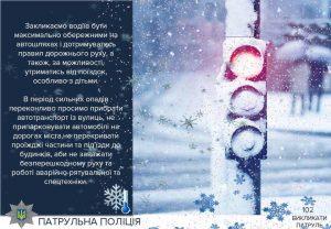 Обращение Патрульной полиции Запорожской области к гражданам