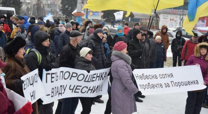 В центре Запорожья состоялся митинг за отставку Порошенко