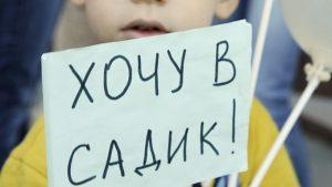 В Запорожской области создадут 1,5 тысячи мест в детских садах