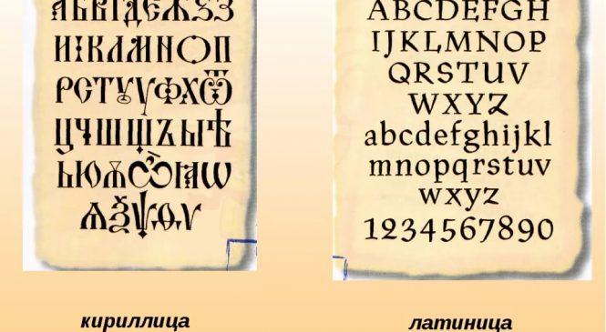 Смена алфавита распахнет окно в Европу?