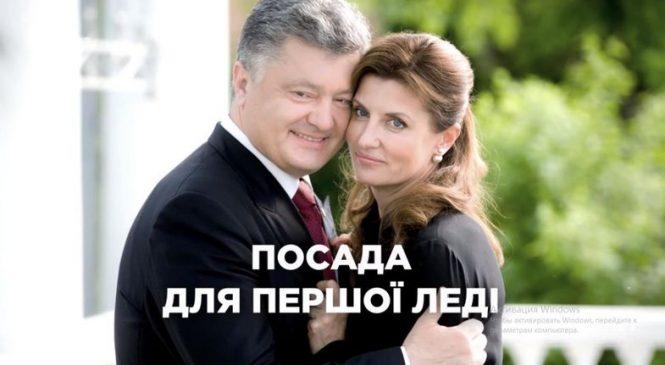«Должность для первой леди», или как Марина Порошенко возглавила Украинский культурный фонд, — ВИДЕО