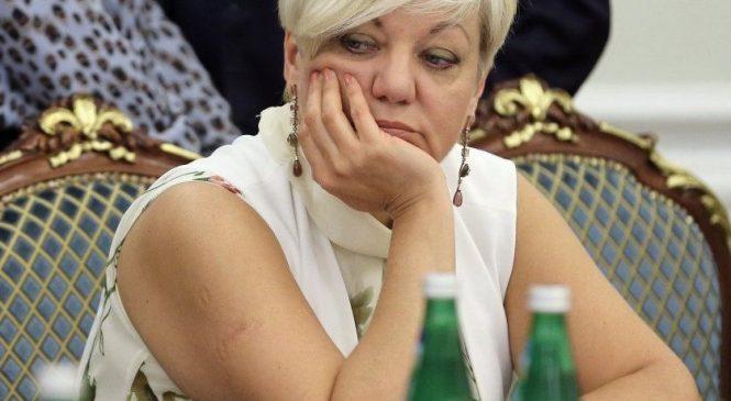 Верховная Рада уволила Гонтареву с должности главы Нацбанка