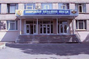 """""""Поборы"""" в Запорожском авиационном колледже. Продолжение следует"""