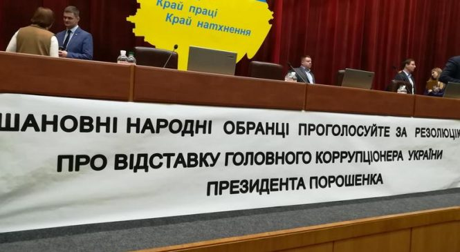 Брыль: Фракция БПП обратится в полицию из-за плаката против Порошенко