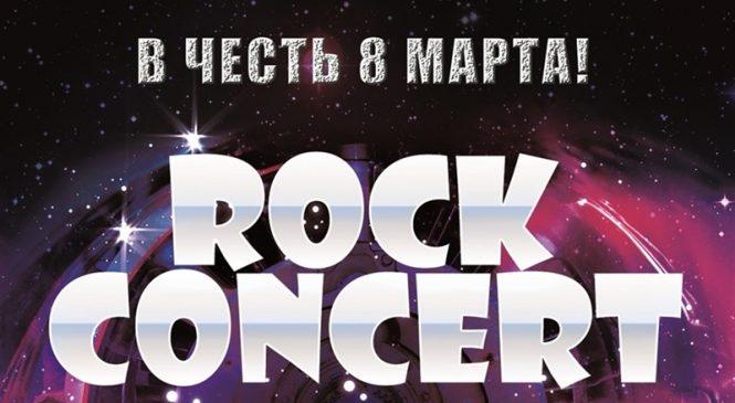 В Запорожье для женщин к 8 Марта сыграют рок