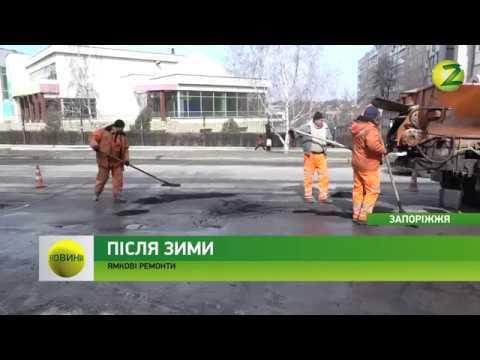 В Запорожье коммунальщики выполняют «не слишком надежный» ремонт дорог, — ВИДЕО
