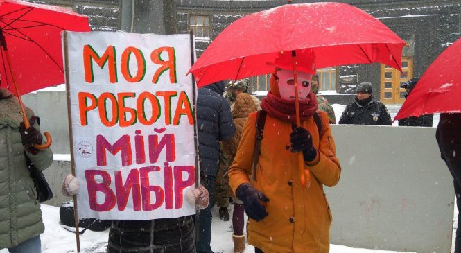 Украинские проститутки вышли на марш протеста в Киеве