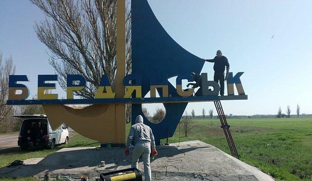 Популярный Запорожский курорт сменил свое название (Фото)