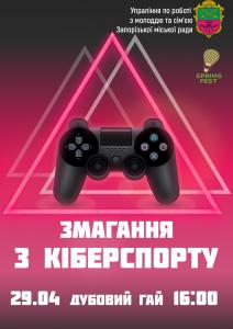 Для запорожских любителей киберспорта проведут соревнования