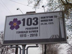 Армянская община Запорожья отмечает День памяти жертв геноцида армян