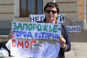 В Запорожье протестовали против городской власти