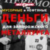 Мусорные и нефтяные деньги для запорожского «Металлурга»