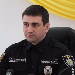 Олег Золотоноша