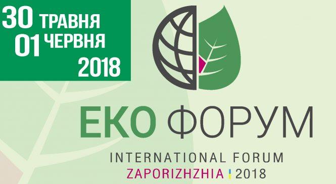 В Запорожье на эко-форуме 2018 будут представлены масштабные проекты