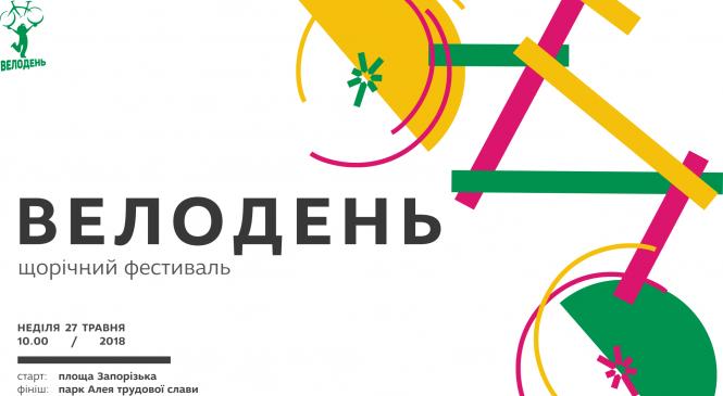 В Запорожье в эти выходные пройдет велофестиваль