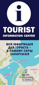 Туристам в помощь: в Запорожье открылся туристический инфоцентр (ФОТО)