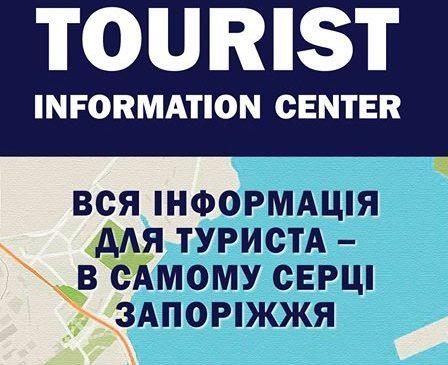 Запорожцам расскажут о туристической привлекательности города