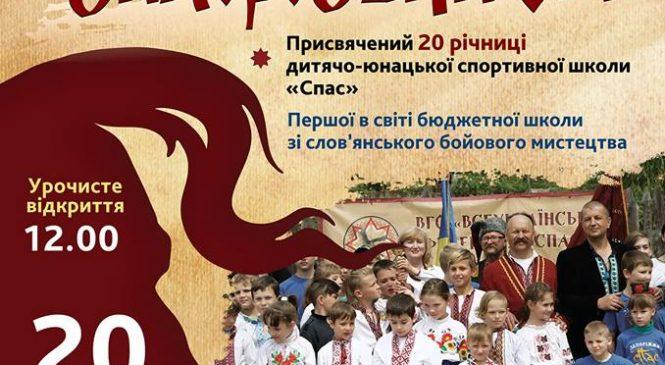 В Запорожье школа боевых искусств «Спас» отметит свой юбилей