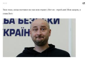 Бабченко жив, а его «убийство» — спецоперация СБУ: все подробности (фото, видео)
