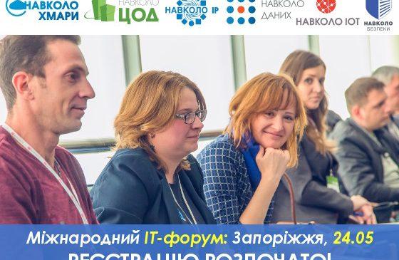 Уперше в Запоріжжі: ІТ-форум BIT-2018: IoT, кібербезпека, хмари, ЦОД та інше