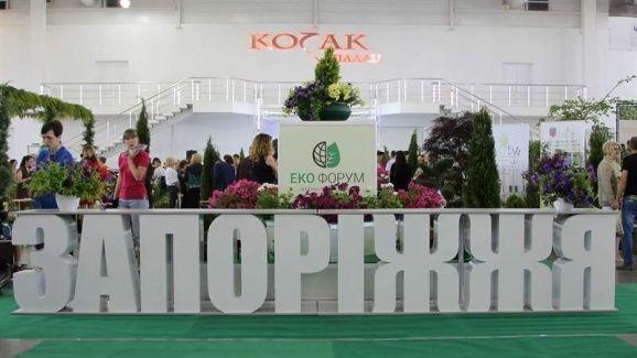 В Запорожье в рамках «ЕкоФорума 2018» отпразднуют 60-ти летие ботсада