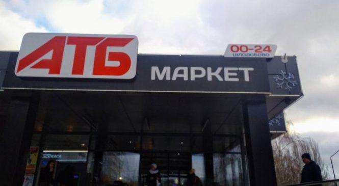 В Запорожье откроют  два «черных» супермаркета