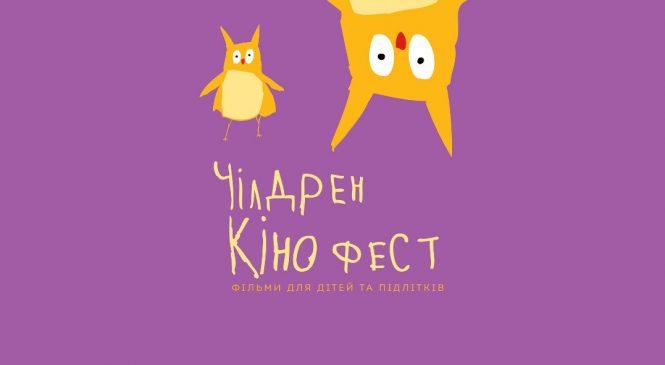 В Запорожье пройдет детский кинофестиваль