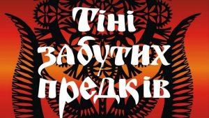 В Запорожье состоится премьера хореографической постановки «Тени забытых предков»