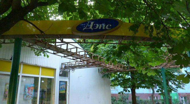 В Запорожье остановили работу заведения, в котором продавали водку возле детской площадки
