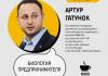 Запорожский бизнесмен Артур Гатунок: «Все неудачи в бизнесе зависят от системных ошибок»
