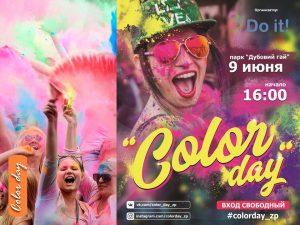 В Запорожье пройдет красочный праздник «Color Day»