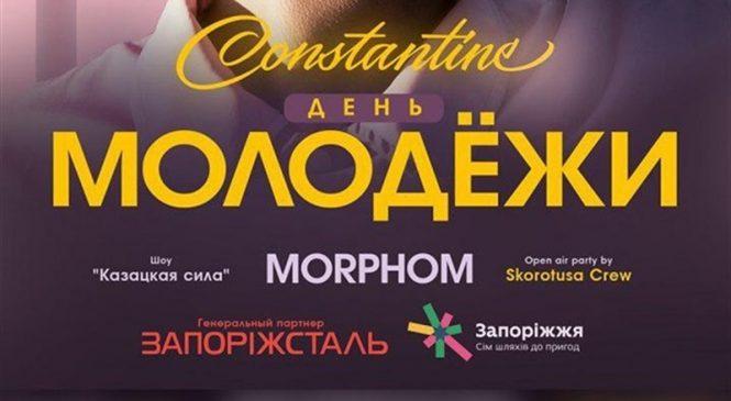 В Запорожье пройдет грандиозное празднование Дня Молодежи