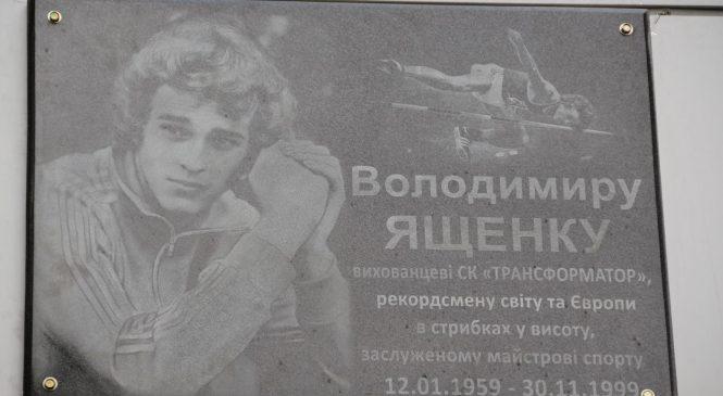 В память рекордсмена мира по легкой атлетике в Запорожье установили мемориал