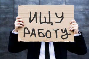 Безработица в Украине и Запорожье в цифрах: найти работу сложнее, чем работать