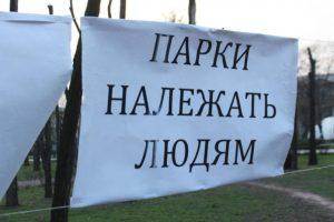 Депутаты Запорожского горсовета о ТРЦ в центре города: «Ніколи там не буде ТРЦ: або парк, або паркан» (ВИДЕО)