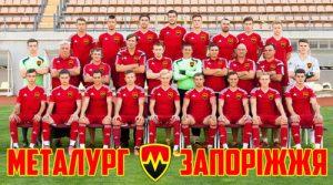 Запорожская футбольная команда Металлург установила антирекорд