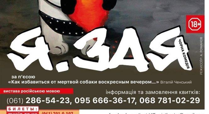 Запорожцев приглашают на «черный» спектакль