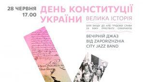 В Запорожье пройдет День Конституции, на котором расскажут об истоках украинской государственности