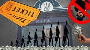Війна білетних агентств України: до чого тут запорізька ГО, народні депутати та містер Х, який цих депутатів скеровує