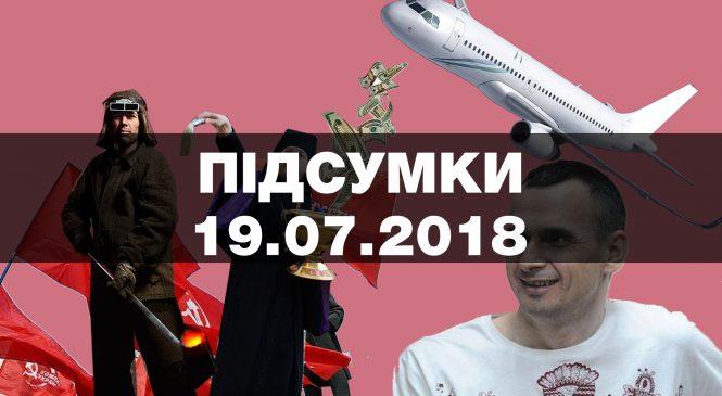 Санкції від Росії, криз у Сенцова та нова система закупівлі ліків — підсумки четверга, 19 липня