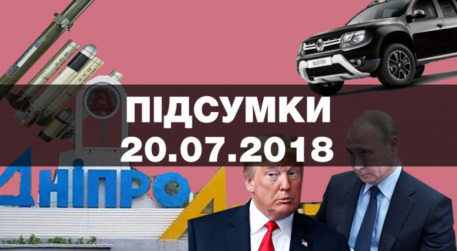 Новітня зброя, референдум від Путіна та цивільне Міністерство оборони — підсумки п'ятниці, 20 липня (фото, відео)
