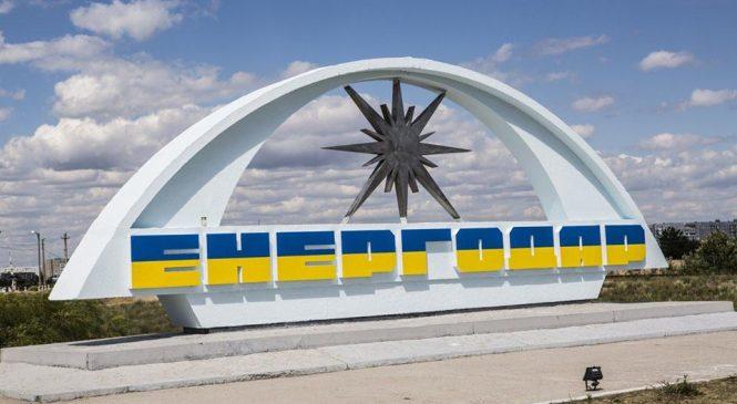 Народный депутат призвал правоохранителей расследовать коррупционные схемы должностных лиц в Энергодаре Запорожской области