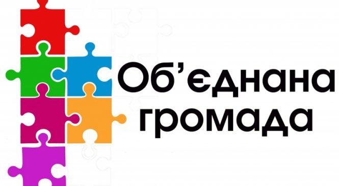 Признаны способными еще восемь общин Запорожской области