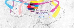 В Запорожье пройдет «Фестиваль равенства» в третий раз