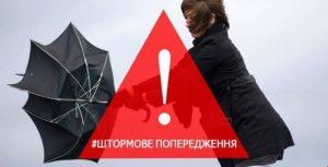 У Запорізькій області оголошено штормове попередження та надзвичайний рівень пожежної небезпеки